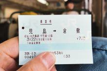 """《特殊时期的特别旅行》继续向北到仓敷市,国人俗称""""日本的周庄""""!不愧是日本古时一个物质商贸和交通运输"""