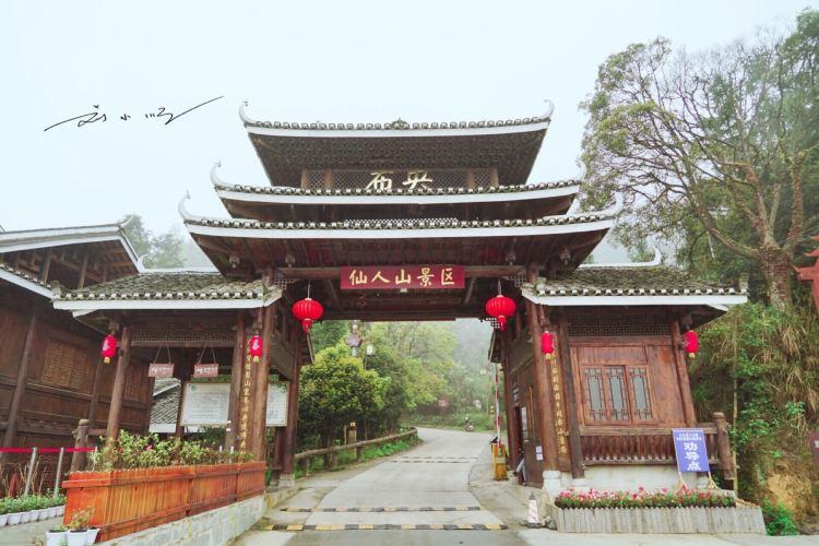 Xianren Mountain Sceneic Area4