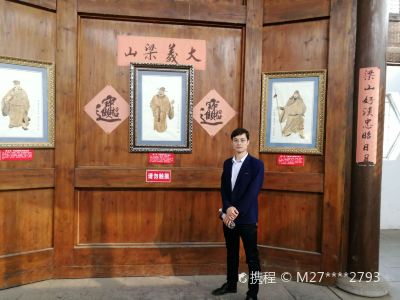 Liang Shan Shuihu Jiu Culture Experience Hall