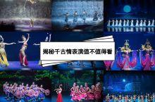 桂林千古情演出到底值不值得看? 《桂林千古情》大型歌舞演出是整个桂林千古情景区的精髓。  序:《远古
