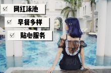 暹粒萨兰度假水疗酒店(Sarai Resort ),从里到外的ins风出了名,除了它刷爆各大平台的网