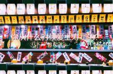 你从什么时候爱上寿司的? 可盐可甜的网红寿司餐厅 今天带大家看看里面的环境 还有他家的菜品 地址:万