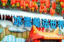 三国小镇冰雪魔法世界建筑面积达5000平方米,步入冰雪世界中,冰雪长廊,呼吸森林,龙历险,彩虹滑道,