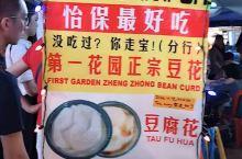 就是因为一碗网红豆腐花吗?
