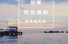 姓氏桥不是一座桥?而是一片极具马来特色的渔村?!  亮点特色:  据说当年华人下南洋到了槟城,从事贸