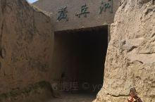 藏兵门洞是了解古代战争的好去处!!!
