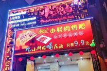 美食探店小鲜肉烤吧,杭州下沙五星推荐烧烤店。区别于传统烧烤的高油多烟,360度旋转、温度随心、无碳电