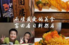 这是我两娃心目中好吃的第一位,富田居日本料理探店  探店名称:富田居日本料理(大坪店) 坐标:大坪正