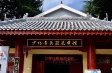 少林寺武术馆-兵器展览馆 从少林寺出来,肯定要经过的就是一条出售小东西的商业街 这里也成为是纪念品展