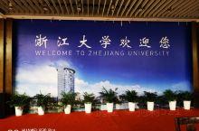 浙大,开放包容的高等学府! 浙大,中国排名前5的高校,位于杭州,有很多校区,我们选择了最综合的紫金港