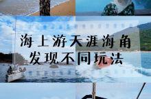 换种方式游三亚天涯海角不仅远离人群,且景色更美  给大家分享海上游天涯海角,简单的说就是乘坐快艇,带