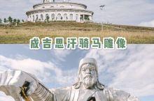 蒙古国旅行  解锁世界上最大的成吉思汗雕像  景点: 成吉思汗骑马塑像   门票:外地成人事3000