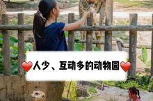 人少、互动多的亲子游旅行地——清迈动物园  带着宝贝去清迈玩了5天。 宝贝最喜欢的景点,要数清迈动物