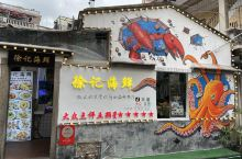 店面大章鱼大龙虾的图案挺吸人眼球的~【徐记.海鲜】路过就被热情的老板招呼进来了。还好没被忽悠,菜品还
