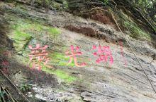 湛江市 湖光岩