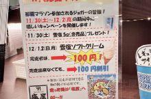 即将离开冲绳的最后一站到了那覇空港到塩屋,看到有专门委那霸马拉松完赛者的福利,400 円的经典冰激凌