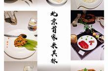 北京 | 纳入首版米其林指南的餐厅,竟然是……………  这家餐厅很久以前就以创意新京菜而闻名京都。这