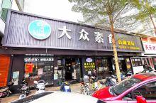 素食者~游历中国的故事~12月31号晴 大众素食餐厅(新大润发店)学生价13元,里面的点心很多,生意