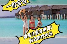 马尔代夫 | 综合评分最好的五星佳亲子岛伊露(IRUFUSHI) 🎉2019年的姐妹们尾巴组团去了一