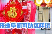 """山东曲阜是中国古代伟大的思想家、教育家、儒家学派创始人孔子的故乡,被誉为""""东方圣城"""" 这个季节到曲阜"""