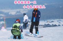 长白山鲁能胜地有山地雪场和专业越野雪场,雪季从每年11月15到3月15整整四个月。雪质蓬松般如阿司匹