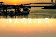 【台北淡水渔人码头看日落】  渔人码头在台北淡水,距离淡水老街要远一些,这里的日落还有情人桥非常出名