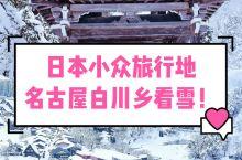 冬季小众旅行地/日本最美村庄看雪 童话小镇 名古屋   白川乡  宝藏地啊雪景 温泉 飞弹牛肉 原始