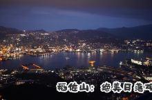长崎稻佐山 世界三大最美夜景打卡地 长崎不但是一座工业城市,也是日本十大旅游地之一。长崎地理位置独特