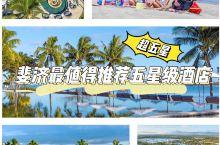斐济酒店 斐济最值得推荐的超五星级度假酒店  酒店环境: (1)酒店坐拥迷人的海滨位置,拥有大型泻湖