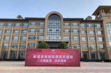 延津逸泉酒店环境好,服务周到,非常好的一次住房体验。
