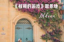 马耳他·姆迪纳 | 打卡权利的游戏取景地 马耳他的姆地纳(Mdina),是比首都瓦莱塔更古老的城市,