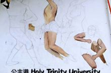 HOLY TRINITY大学壁画二 突然发现 这群大学的孩子有点促狭 喜欢在头部和身体 猛地留白 然
