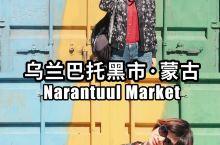 带你逛蒙古当地人的购物天堂:乌兰巴托黑市   蒙古国算是一个很小众的旅行地了,而这个集市则是蒙古很小