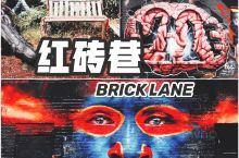 伦敦红砖巷Brick Lane| 热闹的周日集市和酷炫的街头涂鸦  来伦敦游玩的亲们: 答应我,一定