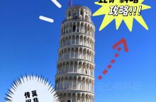 比萨斜塔怎么玩?!看这篇就够了!  意大利 比萨斜塔  修建于1173年,它由著名建筑师那诺·皮萨诺
