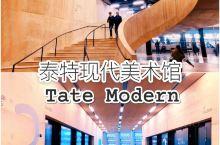【伦敦看展】艺术迷不可不去的地方| Tate Modern  伦敦,最多的就是博物馆、艺术馆、美术馆