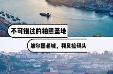 【景点攻略】利贝拉码头  详细地址:葡萄牙波尔图利贝拉码头  交通攻略: 公交:公交900、901、