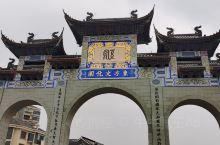 东方文化园步行街