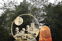 一年又五一!         内江,甜城。         近代著名画家张大千先生故里,也是我的故乡