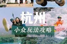 人少景美宝藏打卡地|杭州人都看过来  一到周末和节假日各大景点的人都多到爆炸想出去撒欢却只能人挤人