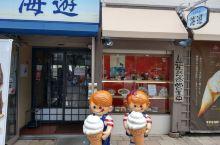 冰淇淋真是好吃!!