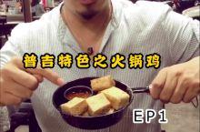 普吉岛特色菜——火锅鸡 在普吉岛有一家特色小火锅——火锅鸡,鸡肉鲜嫩,汤底浓郁,所有的味道都融入到了