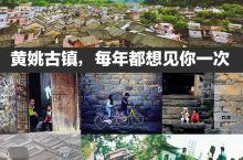 【黄姚古镇,每年都想见你一次】 来到黄姚,没有丽江古镇的热闹喧嚣,没有凤凰古镇的五光十彩,却有一份幽