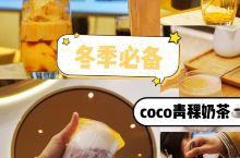 杭州探店|不断创新的coco 不可错过