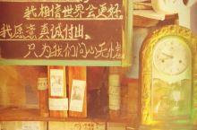 坐落在城隍庙街的驴友餐厅可能是和平遥古城最格格不入的一家餐厅了。一进门就透露着相当强烈的文艺范儿,墙