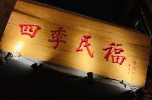 2019年3月15日 北京仓促游-四季民福 打卡北京网红烤鸭店,鸭子肥腻真好吃!吃完饭回去还路过天安