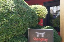 这是姚明开的一家餐厅,古色古香,充满了中国的建筑风格。这里烧制的是杭帮菜和上海菜,味道非常的不错,在
