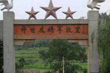 许世友将军纪念馆位于新县东南田铺乡河铺村许家洼,是河南省重点文物保护单位。它坐落在万紫山下的来龙岭上