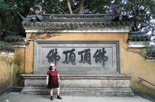 普陀山是中国四大佛教名山之一,有着悠久的历史,相传是观世音菩萨的道场,山顶的慧济寺是岛上三大寺之一,