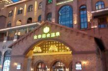 位于武清火车站1公里的温泉酒店,客房不是很多但装修很豪华,客房自带私汤温泉,酒店干净卫生,服务很周到